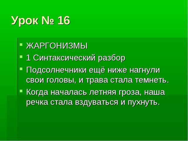 Урок № 16 ЖАРГОНИЗМЫ 1 Синтаксический разбор Подсолнечники ещё ниже нагнули с...