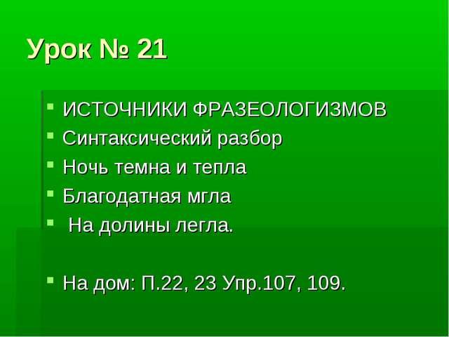 Урок № 21 ИСТОЧНИКИ ФРАЗЕОЛОГИЗМОВ Синтаксический разбор Ночь темна и тепла Б...