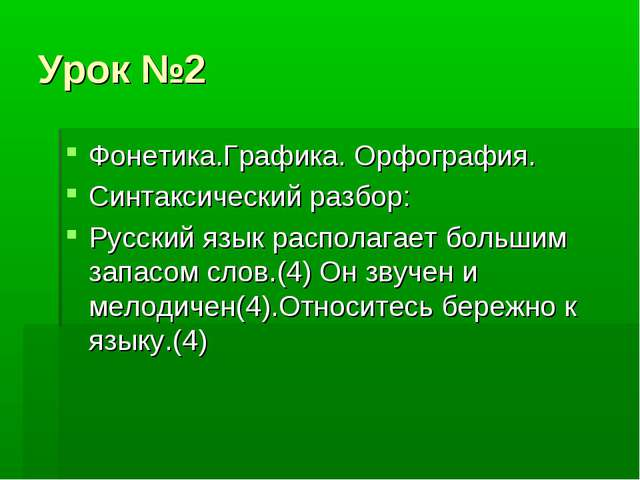 Урок №2 Фонетика.Графика. Орфография. Синтаксический разбор: Русский язык рас...