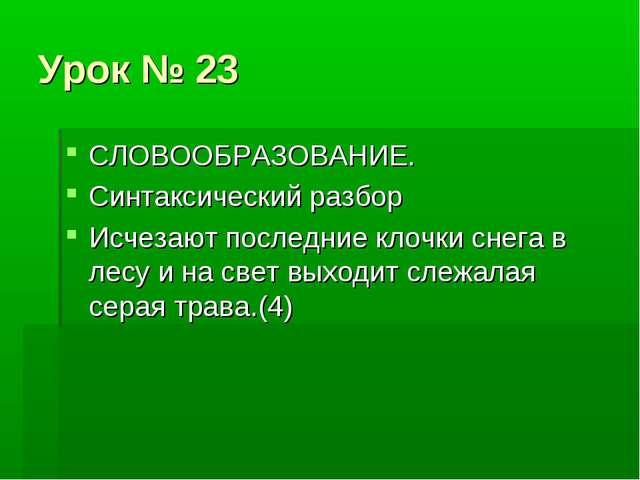 Урок № 23 СЛОВООБРАЗОВАНИЕ. Синтаксический разбор Исчезают последние клочки с...