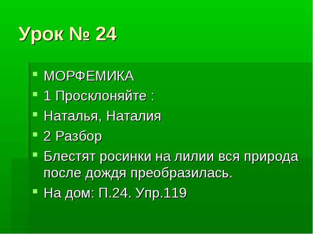 Урок № 24 МОРФЕМИКА 1 Просклоняйте : Наталья, Наталия 2 Разбор Блестят росинк...