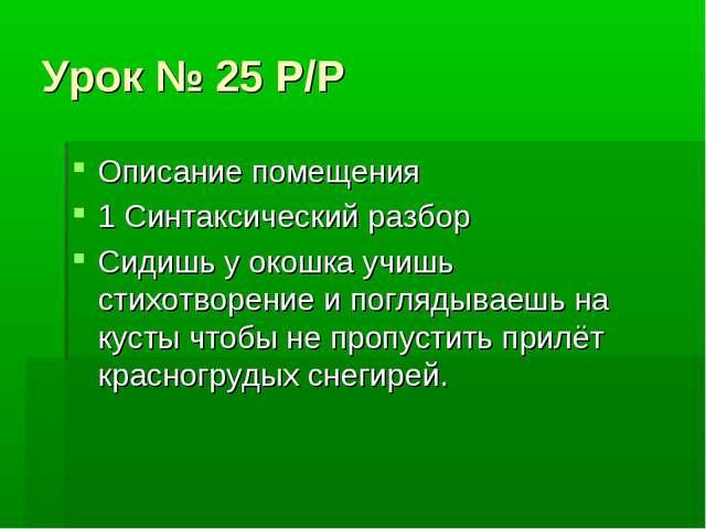 Урок № 25 Р/Р Описание помещения 1 Синтаксический разбор Сидишь у окошка учиш...
