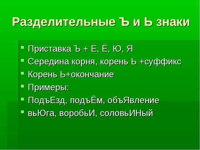 Разделительные Ъ и Ь знаки Приставка Ъ + Е, Ё, Ю, Я Середина корня, корень Ь...