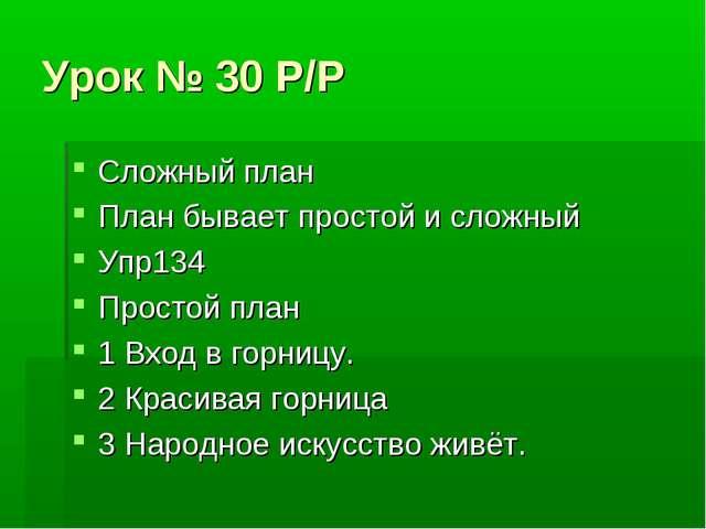 Урок № 30 Р/Р Сложный план План бывает простой и сложный Упр134 Простой план...