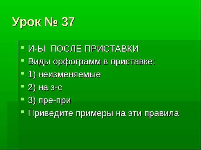 Урок № 37 И-Ы ПОСЛЕ ПРИСТАВКИ Виды орфограмм в приставке: 1) неизменяемые 2)...