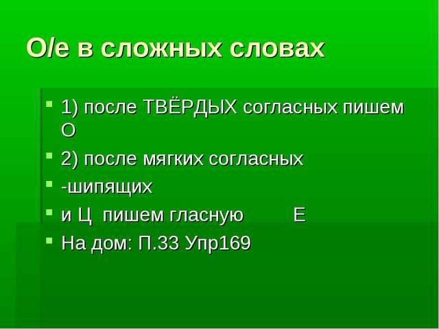 О/е в сложных словах 1) после ТВЁРДЫХ согласных пишем О 2) после мягких согла...