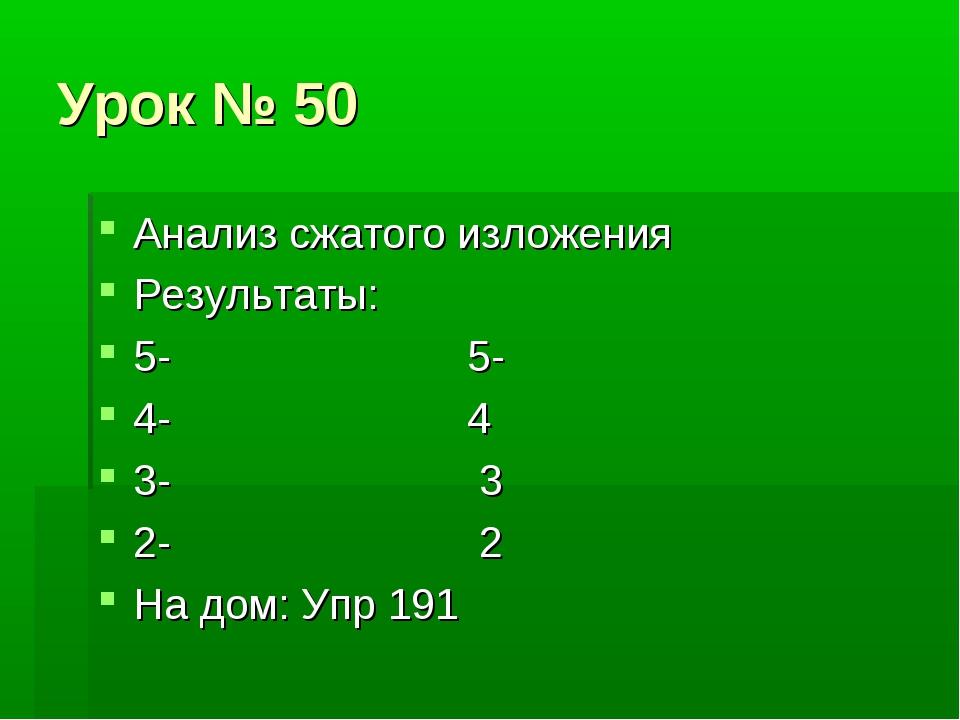 Урок № 50 Анализ сжатого изложения Результаты: 5- 5- 4- 4 3- 3 2- 2 На дом: У...