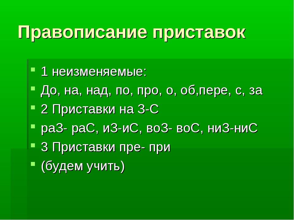 Правописание приставок 1 неизменяемые: До, на, над, по, про, о, об,пере, с, з...