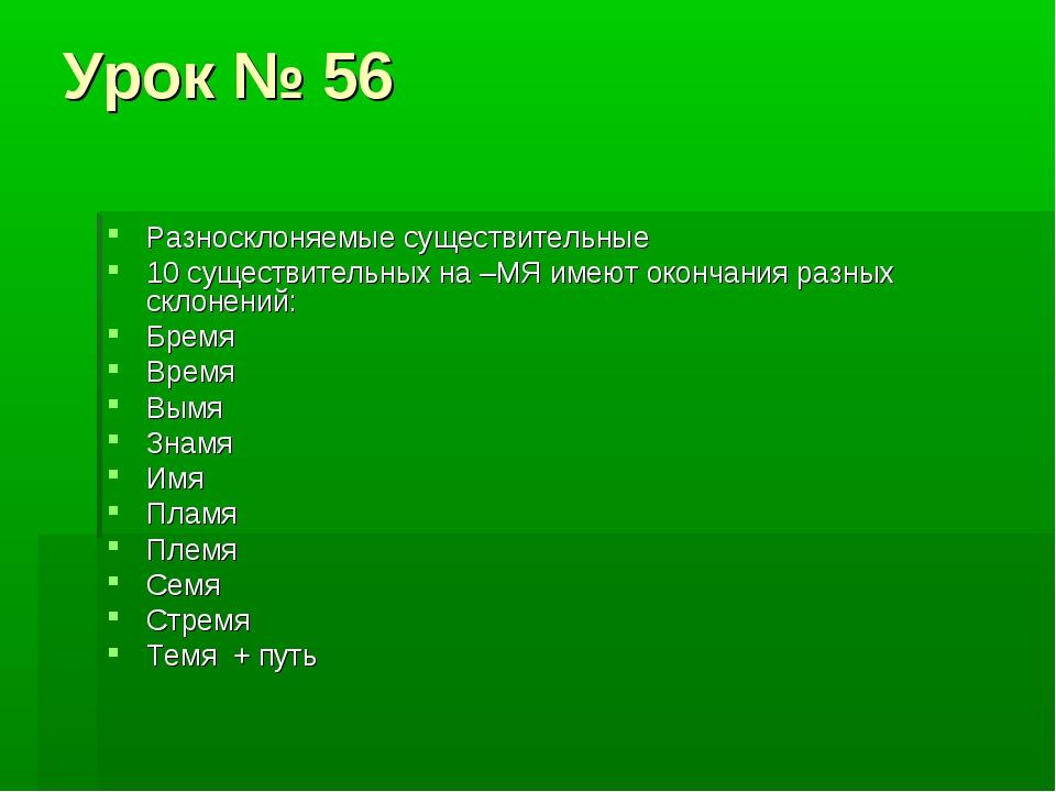 Урок № 56 Разносклоняемые существительные 10 существительных на –МЯ имеют око...