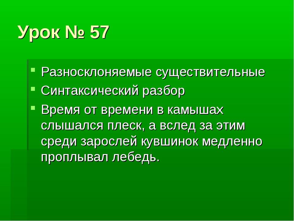 Урок № 57 Разносклоняемые существительные Синтаксический разбор Время от врем...