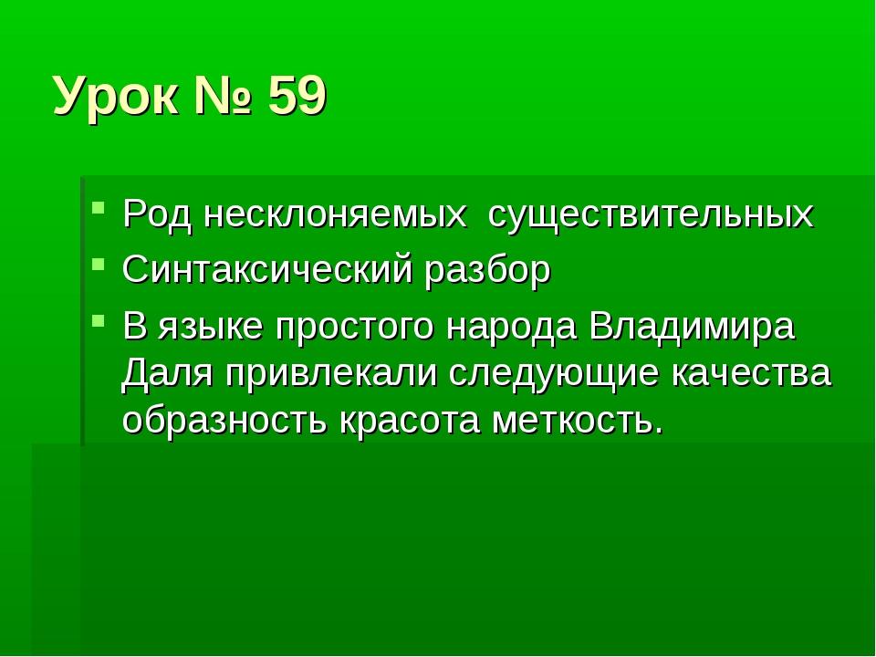 Урок № 59 Род несклоняемых существительных Синтаксический разбор В языке прос...