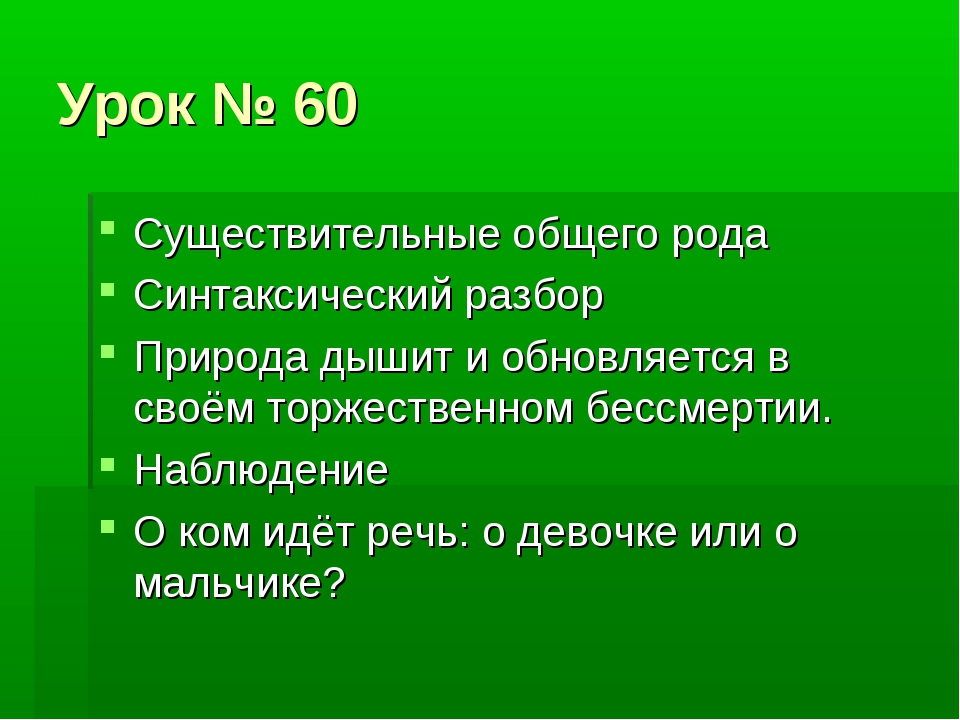 Урок № 60 Существительные общего рода Синтаксический разбор Природа дышит и о...
