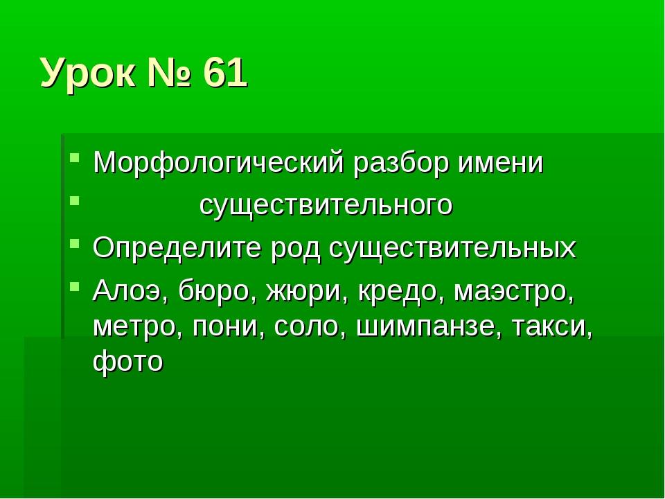 Урок № 61 Морфологический разбор имени существительного Определите род сущест...