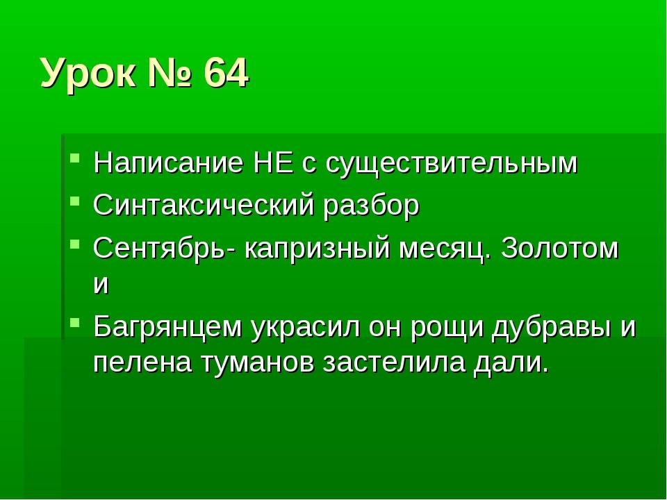 Урок № 64 Написание НЕ с существительным Синтаксический разбор Сентябрь- капр...