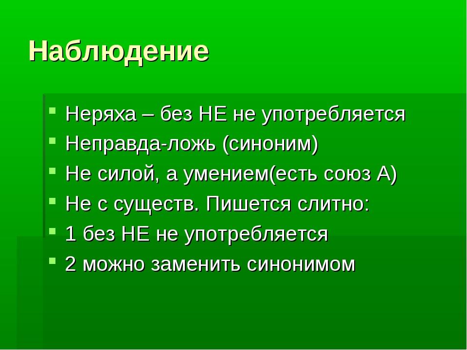 Наблюдение Неряха – без НЕ не употребляется Неправда-ложь (синоним) Не силой,...