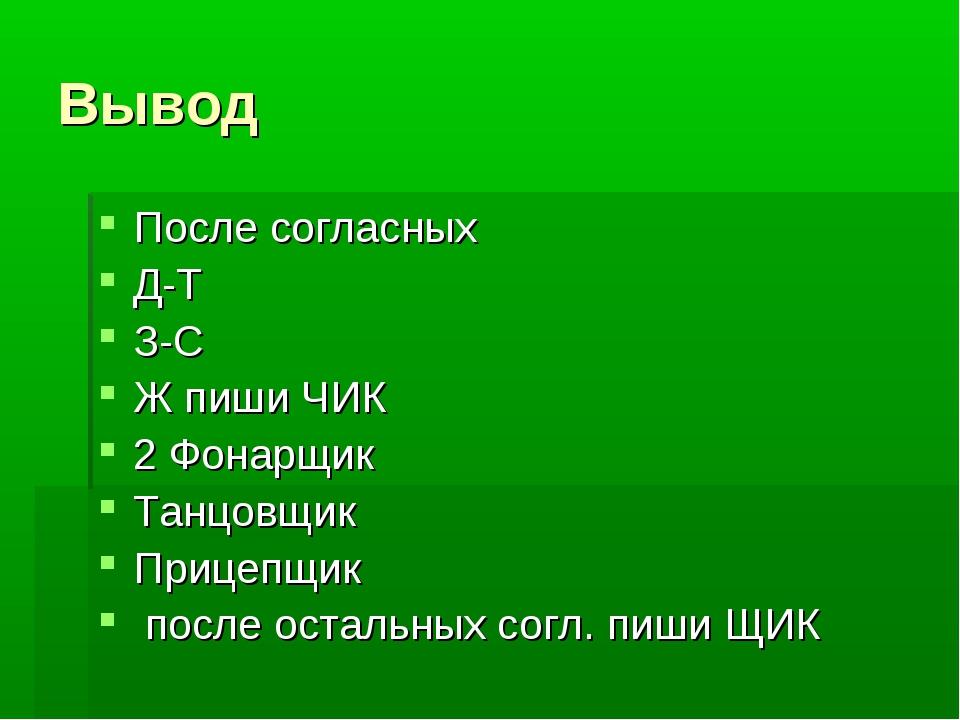 Вывод После согласных Д-Т З-С Ж пиши ЧИК 2 Фонарщик Танцовщик Прицепщик после...