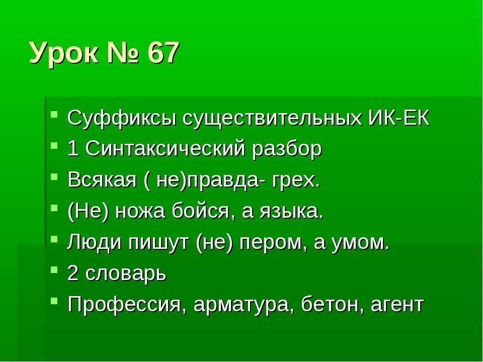 Урок № 67 Суффиксы существительных ИК-ЕК 1 Синтаксический разбор Всякая ( не)...