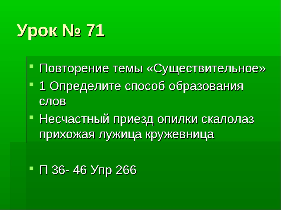 Урок № 71 Повторение темы «Существительное» 1 Определите способ образования с...