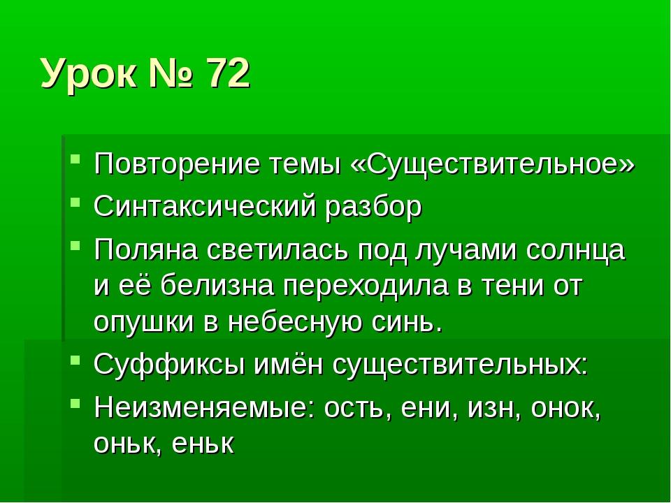 Урок № 72 Повторение темы «Существительное» Синтаксический разбор Поляна свет...