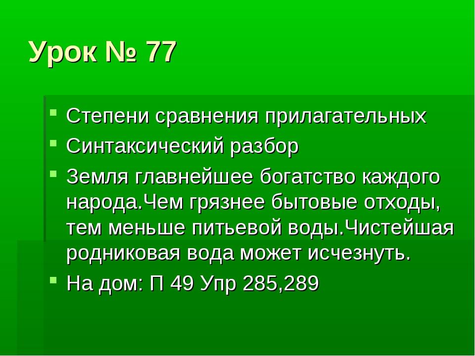 Урок № 77 Степени сравнения прилагательных Синтаксический разбор Земля главне...