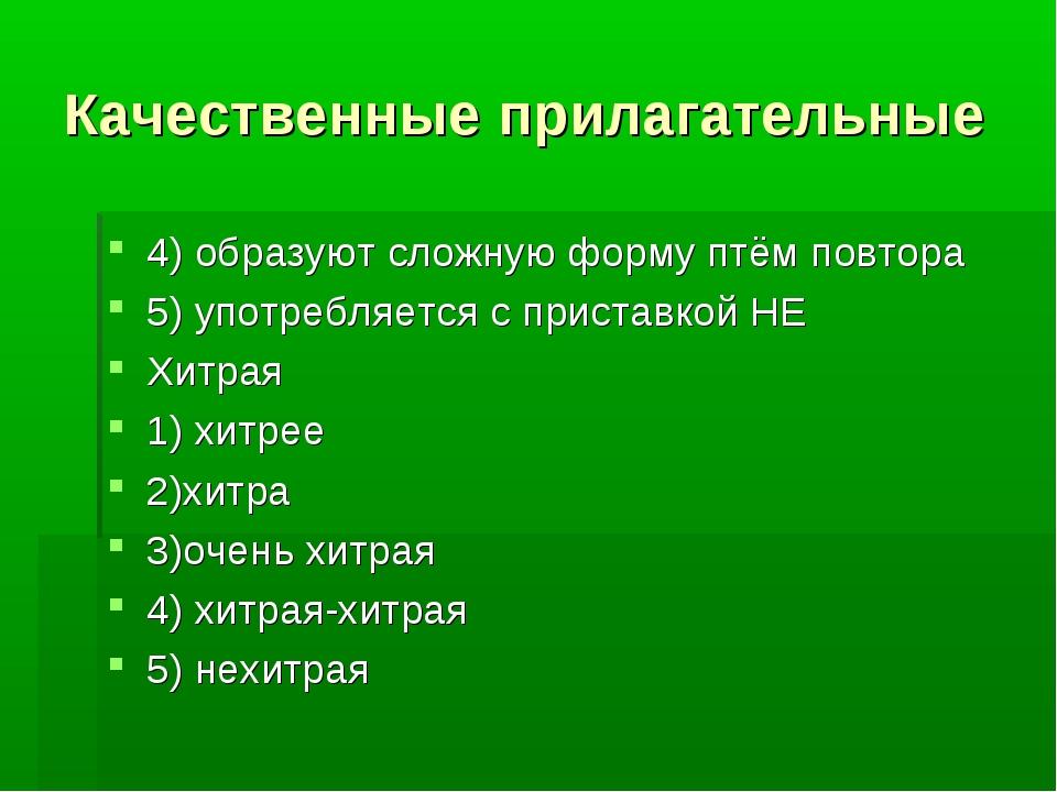 Качественные прилагательные 4) образуют сложную форму птём повтора 5) употреб...