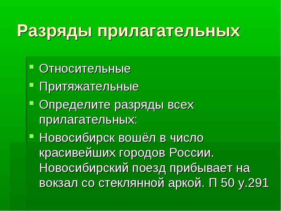 Разряды прилагательных Относительные Притяжательные Определите разряды всех п...