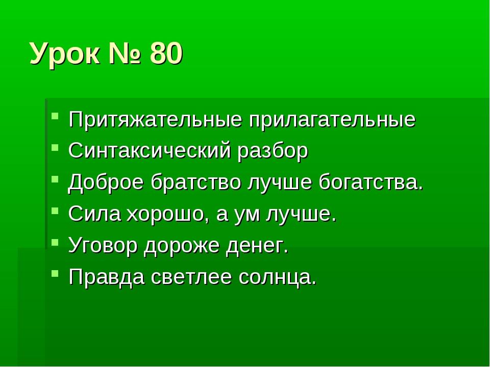 Урок № 80 Притяжательные прилагательные Синтаксический разбор Доброе братство...