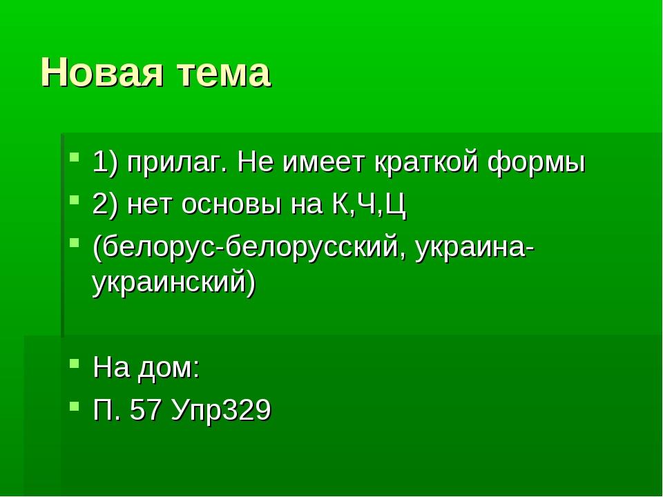 Новая тема 1) прилаг. Не имеет краткой формы 2) нет основы на К,Ч,Ц (белорус-...