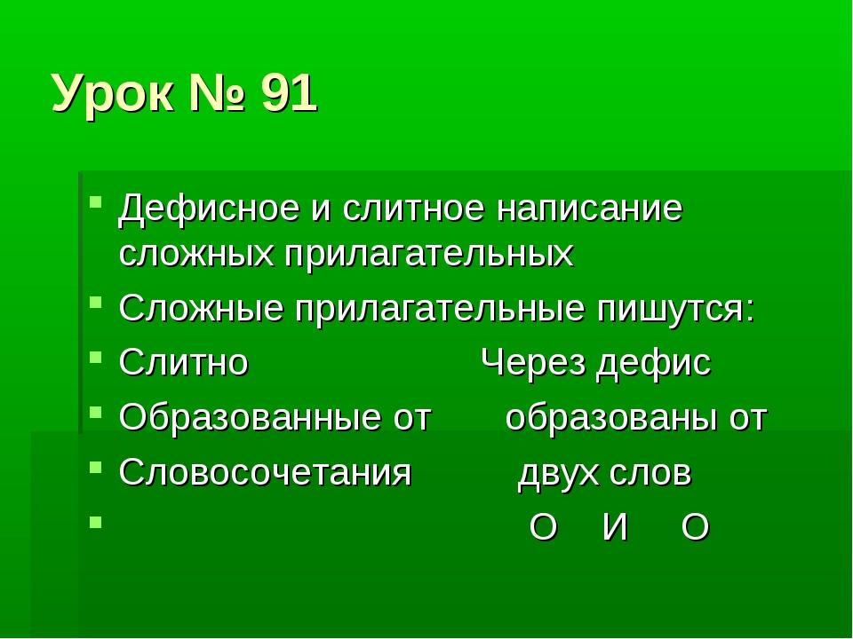 Урок № 91 Дефисное и слитное написание сложных прилагательных Сложные прилага...