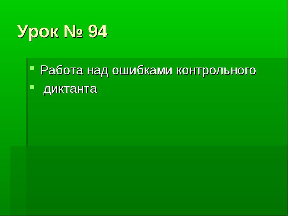 Урок № 94 Работа над ошибками контрольного диктанта