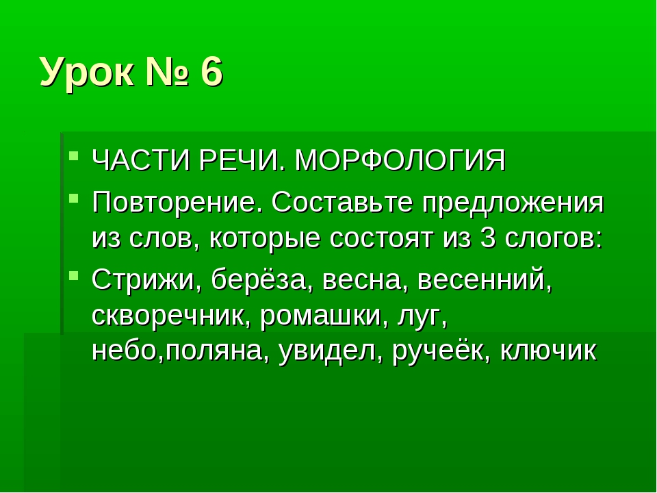 Урок № 6 ЧАСТИ РЕЧИ. МОРФОЛОГИЯ Повторение. Составьте предложения из слов, ко...