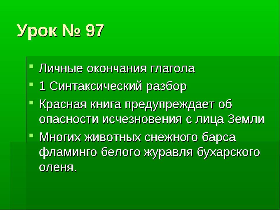Урок № 97 Личные окончания глагола 1 Синтаксический разбор Красная книга пред...