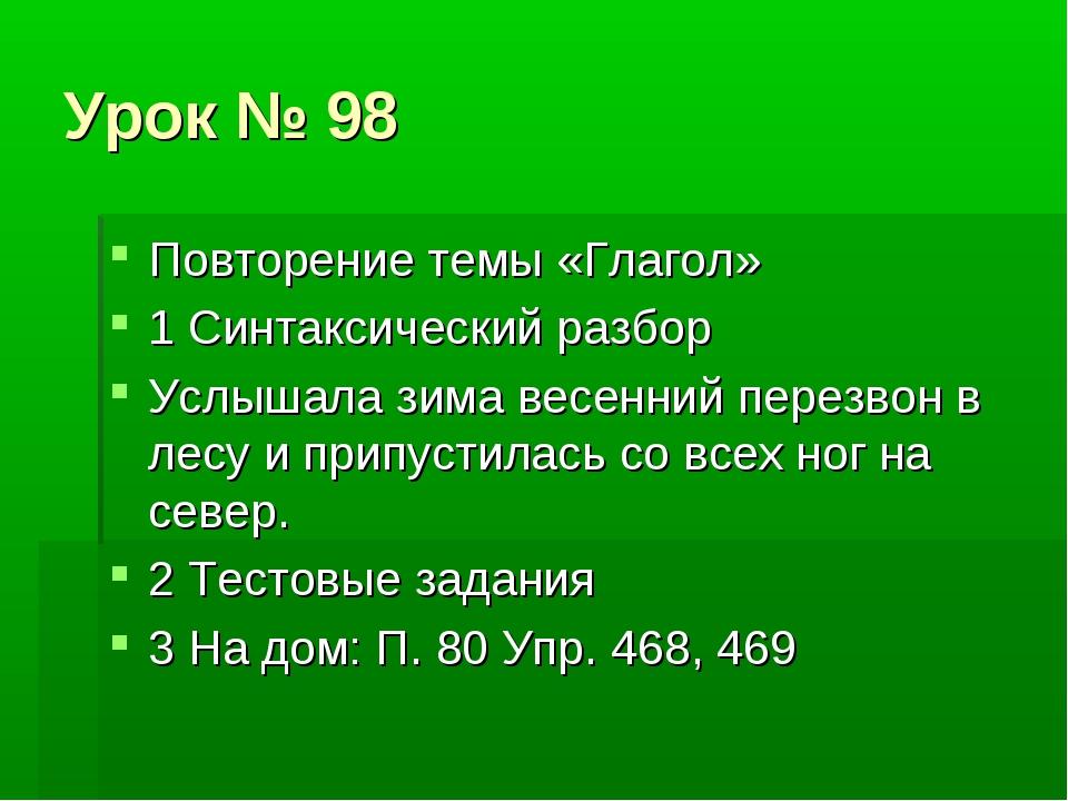 Урок № 98 Повторение темы «Глагол» 1 Синтаксический разбор Услышала зима весе...