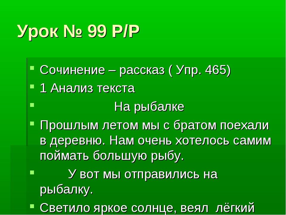 Урок № 99 Р/Р Сочинение – рассказ ( Упр. 465) 1 Анализ текста На рыбалке Прош...