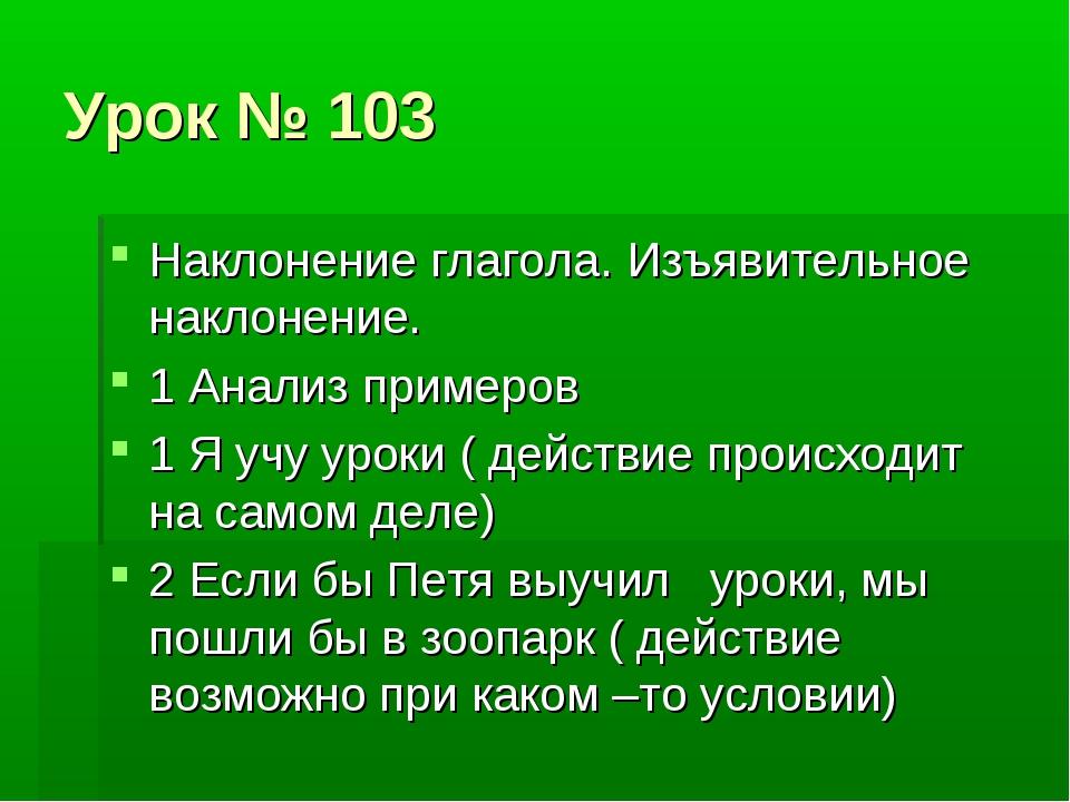 Урок № 103 Наклонение глагола. Изъявительное наклонение. 1 Анализ примеров 1...