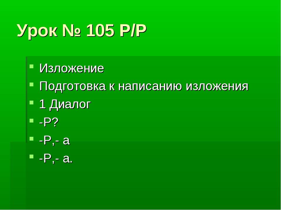 Урок № 105 Р/Р Изложение Подготовка к написанию изложения 1 Диалог -Р? -Р,- а...