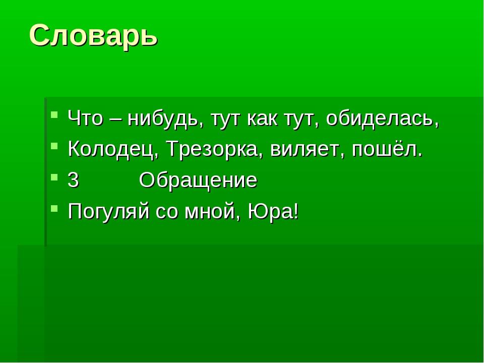 Словарь Что – нибудь, тут как тут, обиделась, Колодец, Трезорка, виляет, пошё...