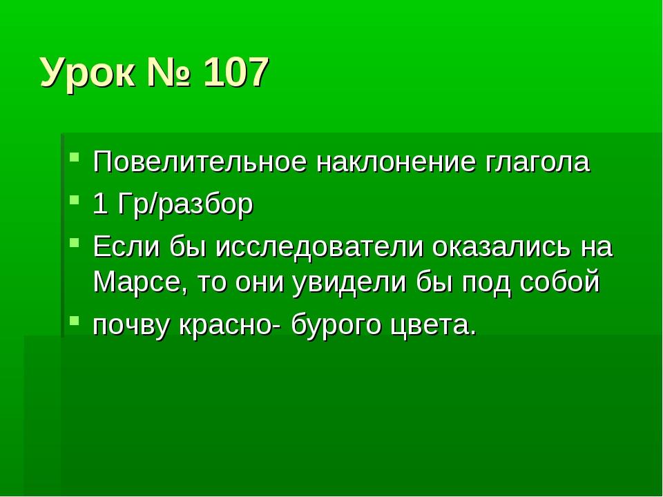 Урок № 107 Повелительное наклонение глагола 1 Гр/разбор Если бы исследователи...