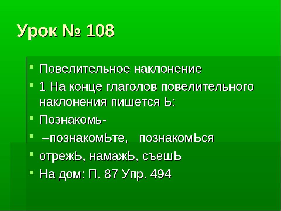Урок № 108 Повелительное наклонение 1 На конце глаголов повелительного наклон...