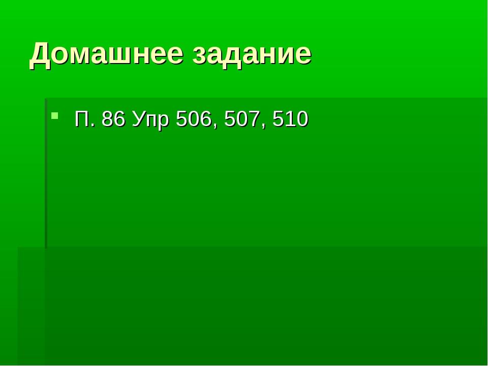 Домашнее задание П. 86 Упр 506, 507, 510