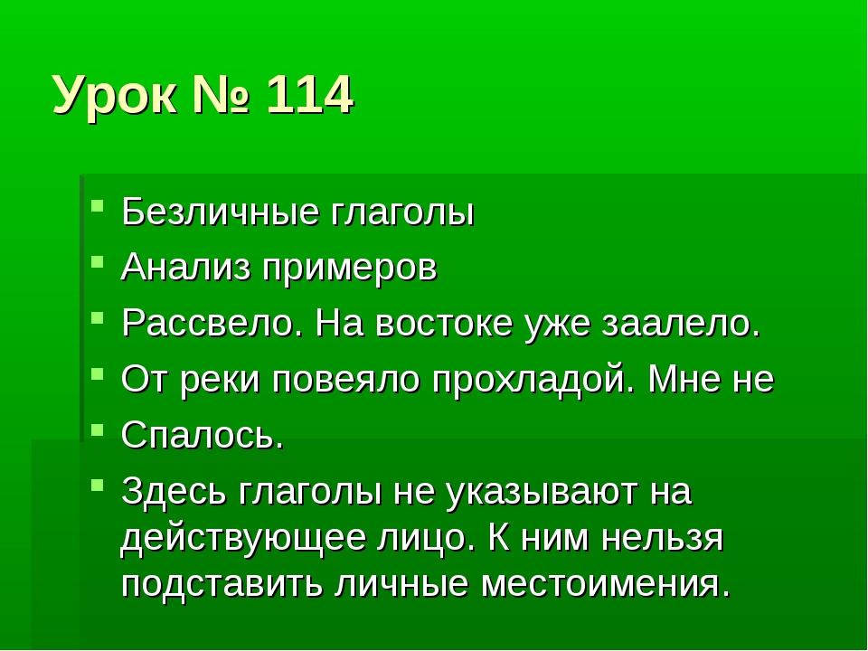 Урок № 114 Безличные глаголы Анализ примеров Рассвело. На востоке уже заалело...