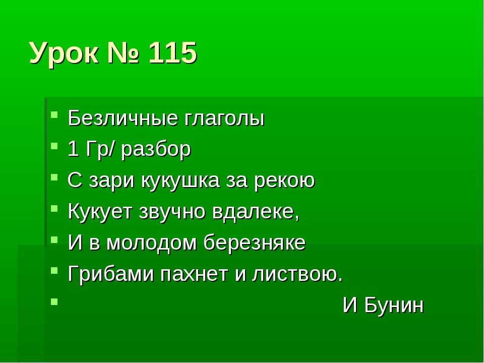 Урок № 115 Безличные глаголы 1 Гр/ разбор С зари кукушка за рекою Кукует звуч...