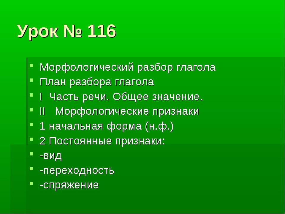 Урок № 116 Морфологический разбор глагола План разбора глагола I Часть речи....