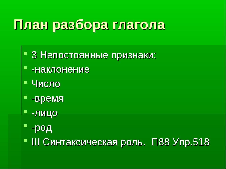 План разбора глагола 3 Непостоянные признаки: -наклонение Число -время -лицо...