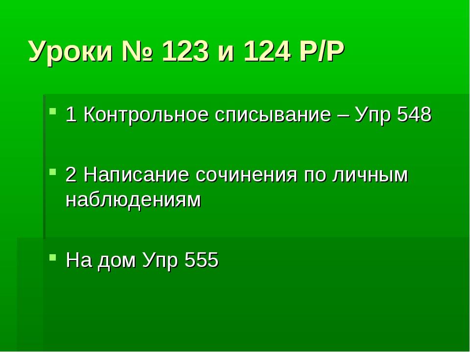 Уроки № 123 и 124 Р/Р 1 Контрольное списывание – Упр 548 2 Написание сочинени...