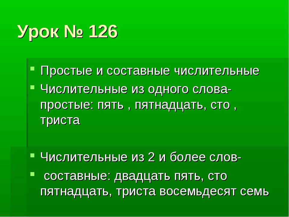 Урок № 126 Простые и составные числительные Числительные из одного слова- про...