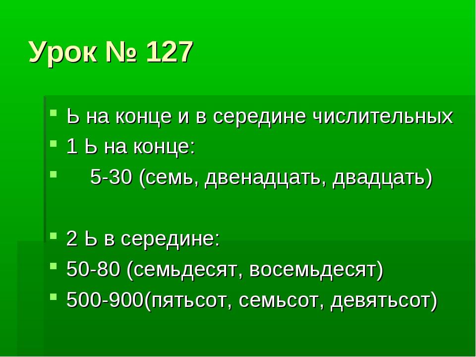 Урок № 127 Ь на конце и в середине числительных 1 Ь на конце: 5-30 (семь, две...