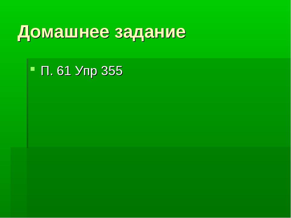 Домашнее задание П. 61 Упр 355