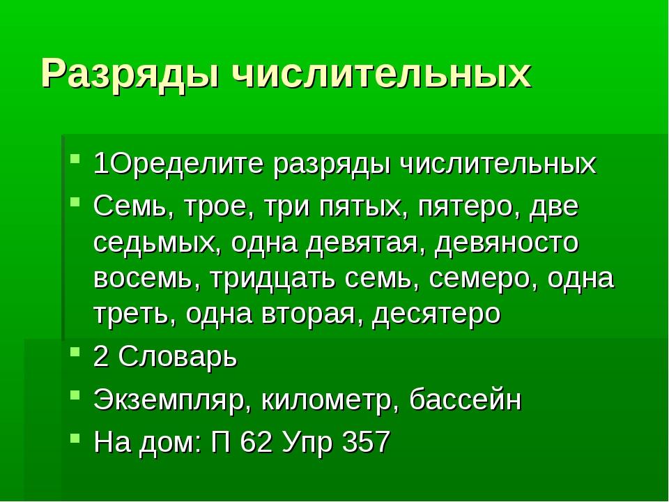 Разряды числительных 1Оределите разряды числительных Семь, трое, три пятых, п...