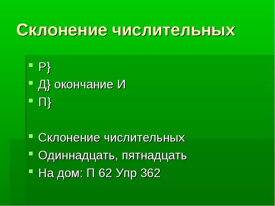 Склонение числительных Р} Д} окончание И П} Склонение числительных Одиннадцат...